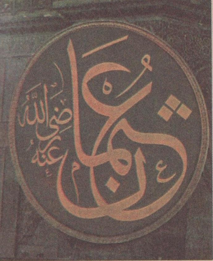 Osman.Radiyallahuanh